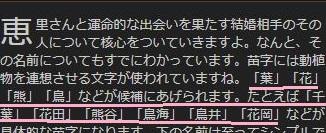石川楓花 ノルディスク秘神占